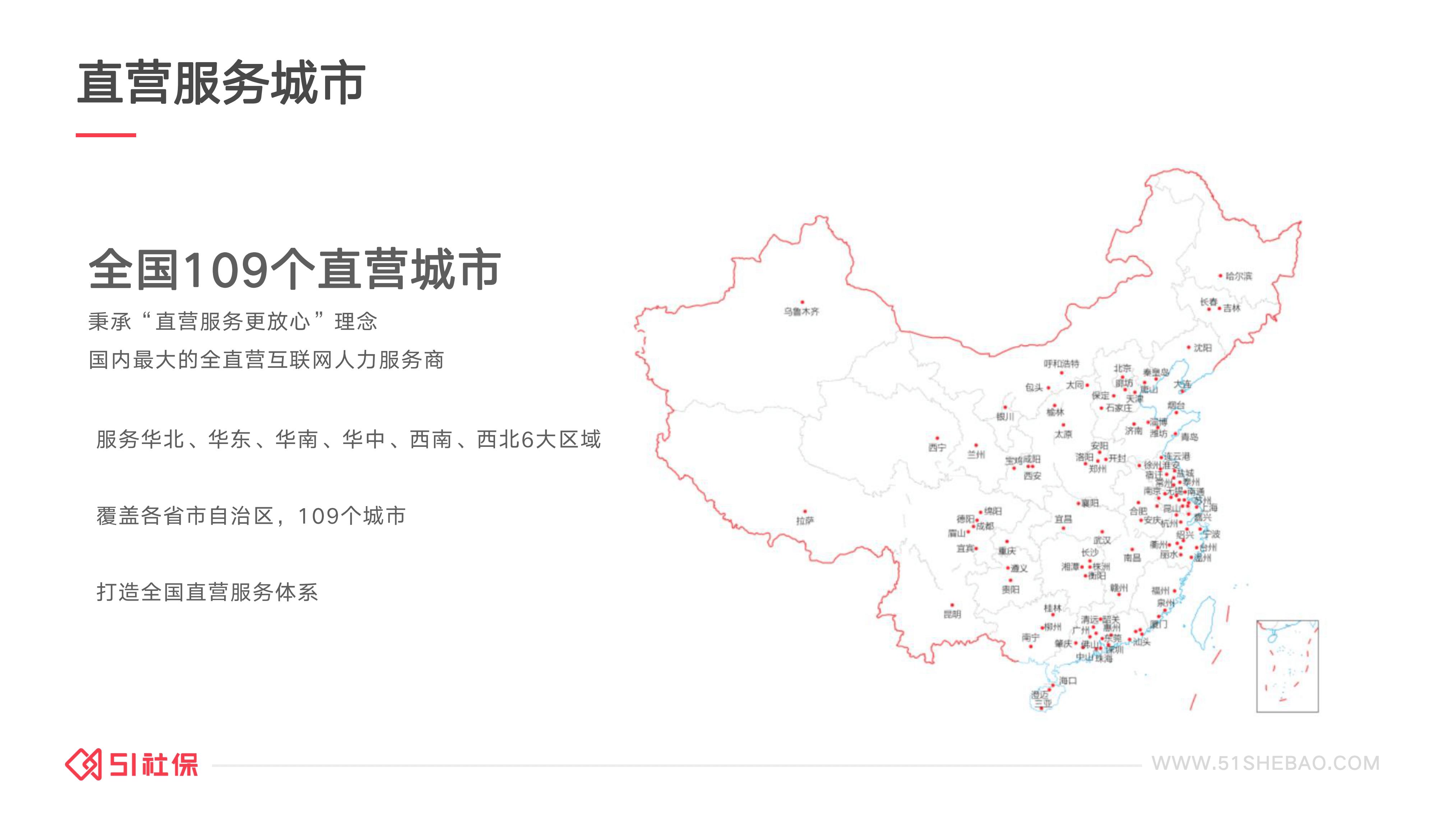 51社保服务华北、华东、华南、华中、西南、西北6个区域