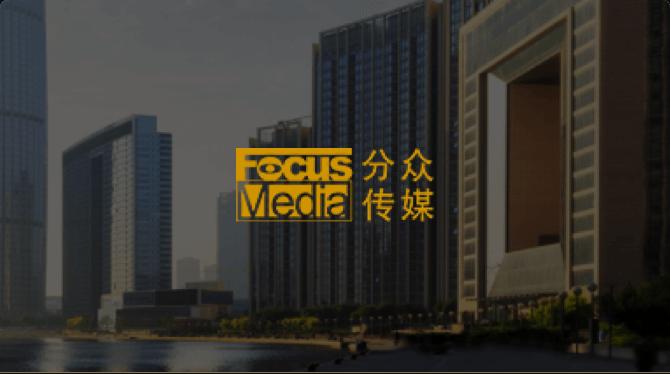 51社保客户案例-分众传媒