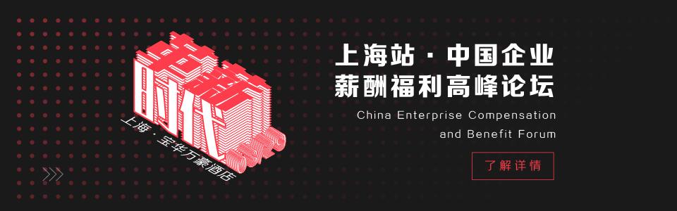 首届中国企业薪酬福利高峰论坛 - 上海站