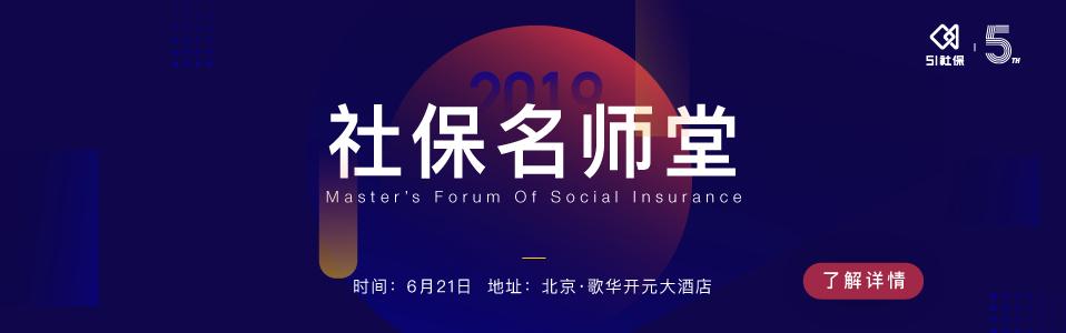 社保名师堂2019(原调基大会)北京活动
