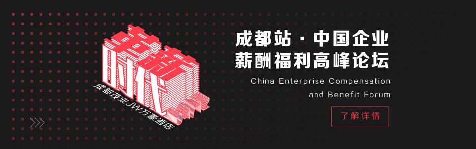 首届中国企业薪酬福利高峰论坛 - 成都站