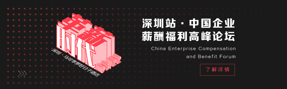 首届中国企业薪酬福利高峰论坛 - 深圳站