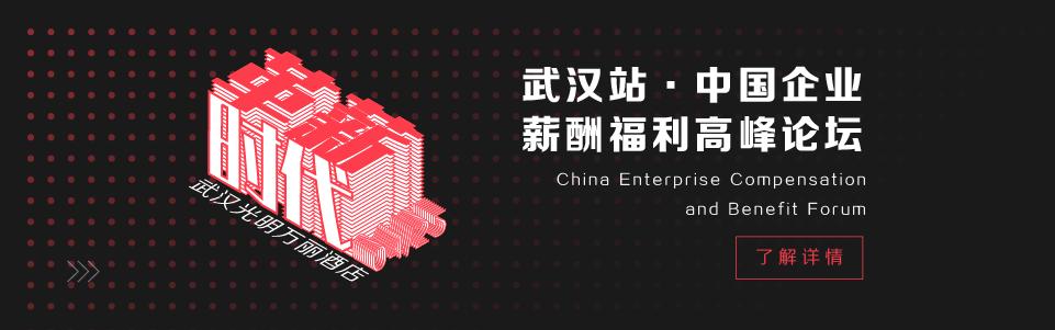 首届中国企业薪酬福利高峰论坛 - 武汉站