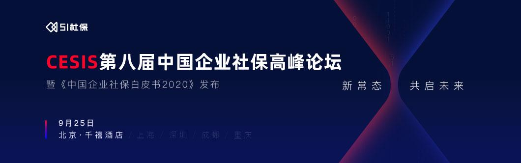2020年9月,中国企业社保高峰论坛在京举行