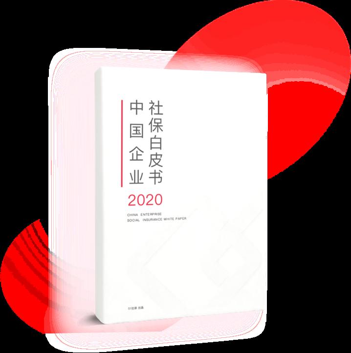 中国企业社保白皮书-51社保
